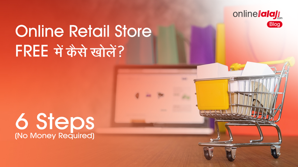 How to Open Free Online Retail Store - Online Lalaji